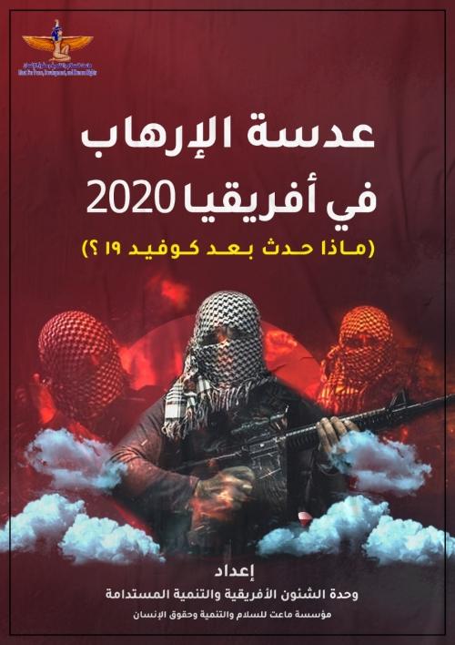 التقرير السنوي الأول لمؤسسة ماعت للسلام والتنمية..  تقرير: عدسة العمليات الإرهابية في أفريقيا.. ماذا حدث بعد كوفيد 19؟