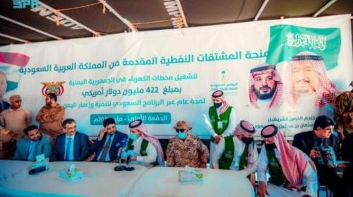 المقدمة عبر البرنامج السعودي لتنمية وإعمار اليمن..  وصول أولى دفعات منحة المشتقات النفطية السعودية إلى العاصمة عدن